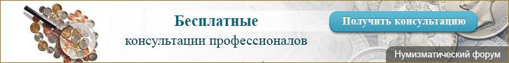 Интернет-магазин монет Сергея Перевозникова