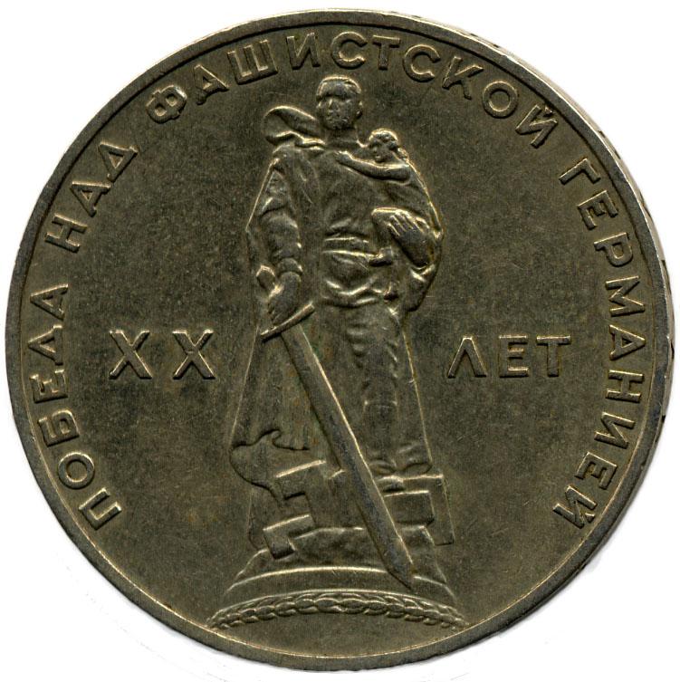 Юбилейная монета победа над фашистской германией цена найти старинные монеты