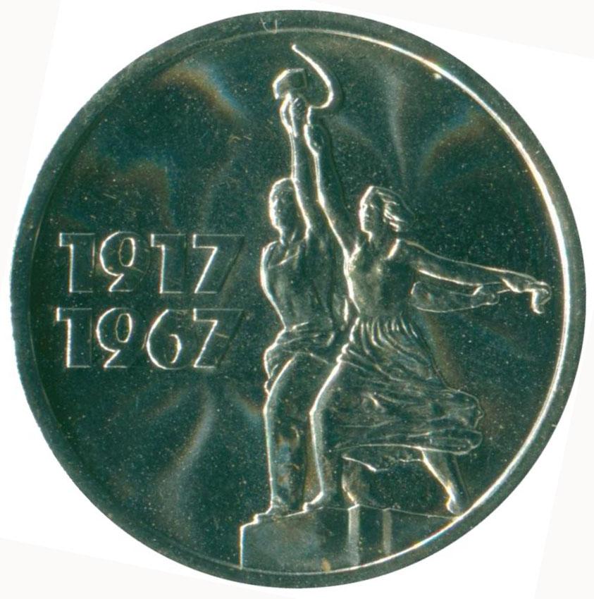 15 копеек. 50-летие Великой Октябрьской социалистической революции