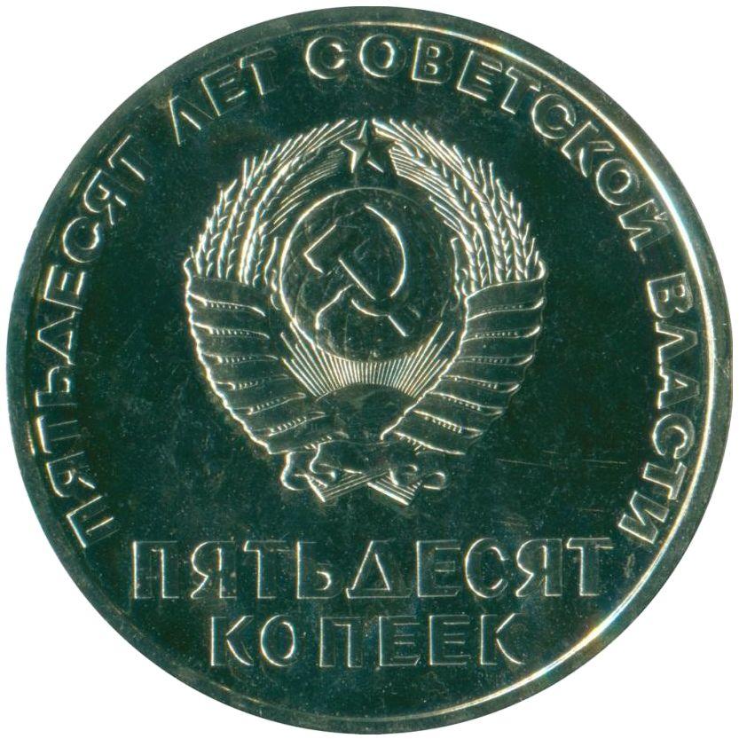 50 копеек. 50-летие Великой Октябрьской социалистической революции