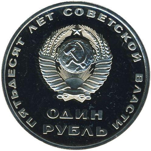 1 рубль. 50-летие Великой Октябрьской социалистической революции