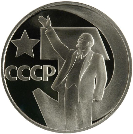 1 рубль. Новодел. 50-летие Великой Октябрьской социалистической революции