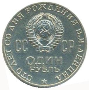 1 рубль. 100 лет со дня рождения В. И. Ленина