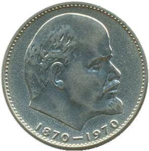 Продать монету 1 рубль с лениным сбербанк 4276 регион