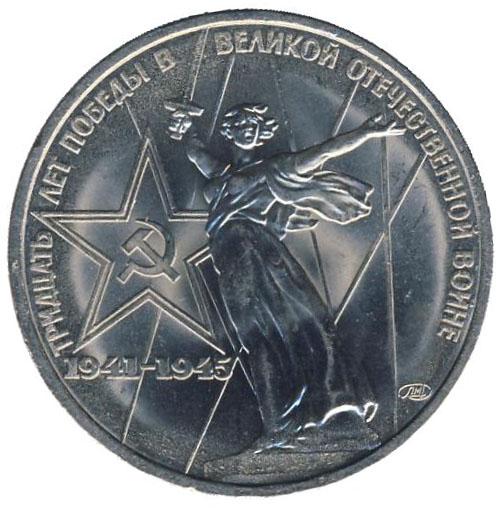 1 рубль. 30 лет Победы в Великой Отечественной войне (Родина-мать)