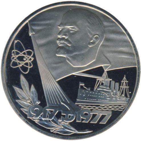 1 рубль. 60 лет Великой Октябрьской социалистической революции