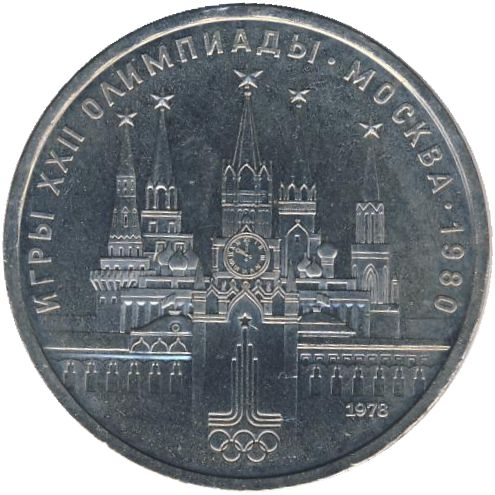 1 рубль. Московский Кремль