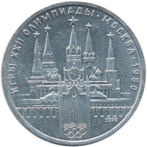 1 рубль. Московский Кремль. Ошибка: Куранты