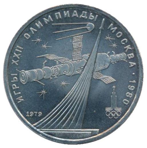 1 рубль. Монумент покорителям космоса