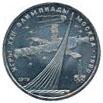 1 рубль Монумент покорителям космоса UNC