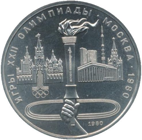1 рубль. Олимпийский факел в Москве