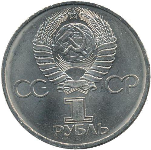 Стоимость монеты юрий гагарин 1 рубля 2003 года цена