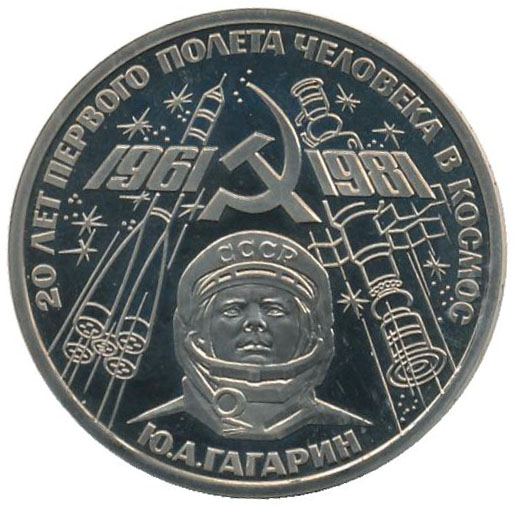 1 рубль. 20-летие первого полета человека в космос - гражданина СССР Ю. А. Гагарина