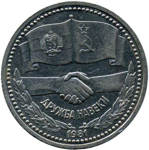 1 рубль 1981 дружба навеки 140 злотых