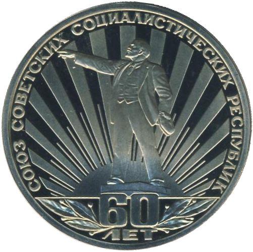 1 рубль. 60 лет образования СССР