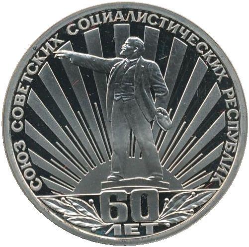 1 рубль. Новодел. 60 лет образования СССР