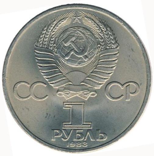 1 рубль. 165 лет со дня рождения Карла Маркса 165 лет со дня рождения и 100 лет со дня смерти Карла Маркса