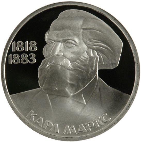 1 рубль. Новодел. 165 лет со дня рождения Карла Маркса 165 лет со дня рождения и 100 лет со дня смерти Карла Маркса