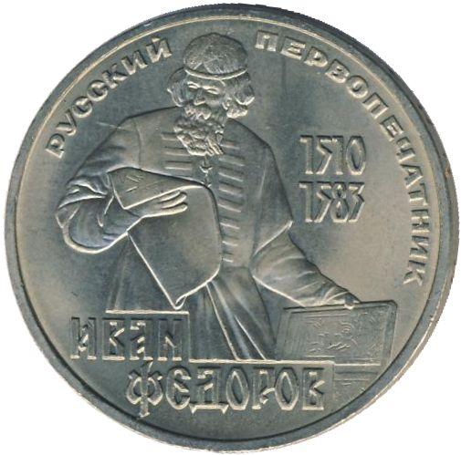 Один рубль 1983 иван федоров цена 10 коп 1944 года цена