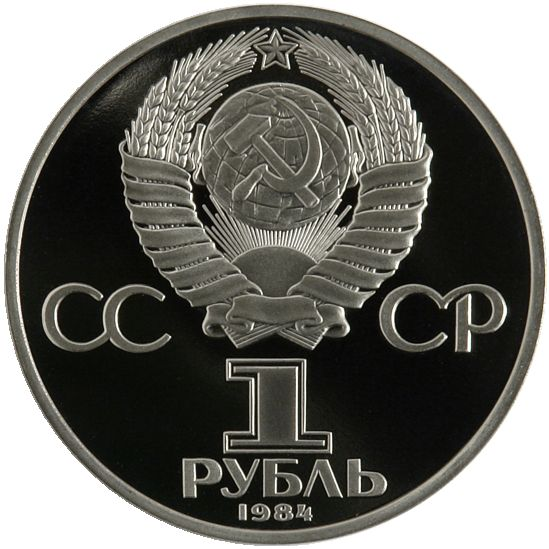 1 рубль. Новодел. 125-летие со дня рождения русского физика А. С. Попова