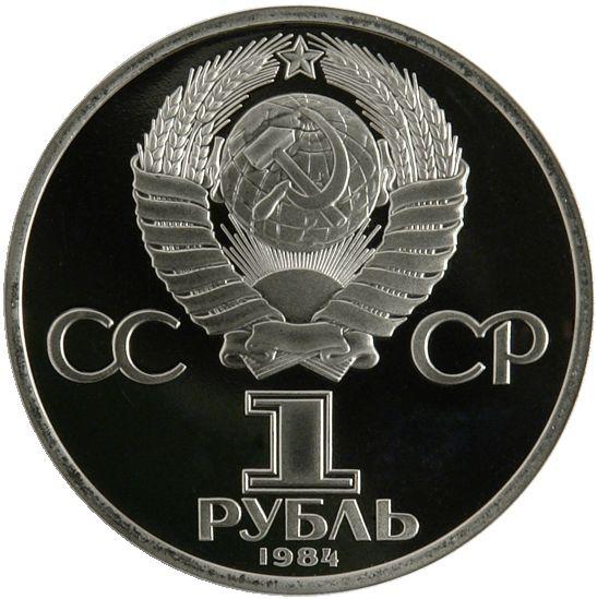 1 рубль. Новодел. 185-летие со дня рождения русского поэта А. С. Пушкина