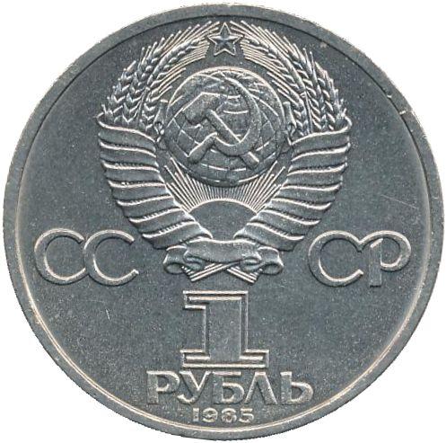 1 рубль. 115-летие со дня рождения В. И. Ленина