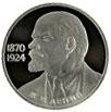 1 рубль 115-летие со дня рождения В. И. Ленина Proof
