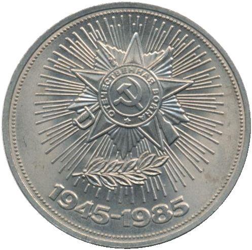 40 летие победы 3 коп 1936 года цена