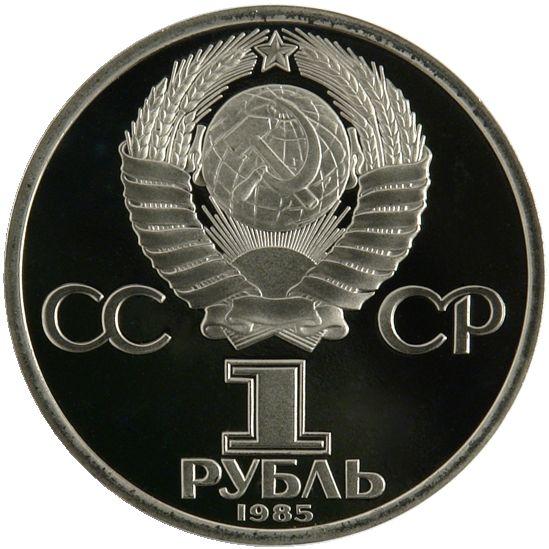 1 рубль. Новодел. 40 лет Победы советского народа в Великой Отечественной войне