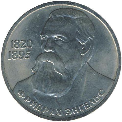 1 рубль. 165 лет со дня рождения Фридриха Энгельса