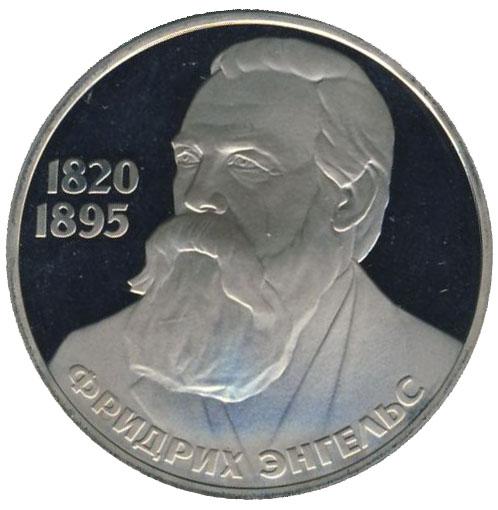 1 рубль 1985 фридрих энгельс цена 5 рублей 1997 ммд немагнитная цена