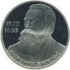 1 рубль Новодел. 165 лет со дня рождения Фридриха Энгельса. Ошибка: 1983 год.