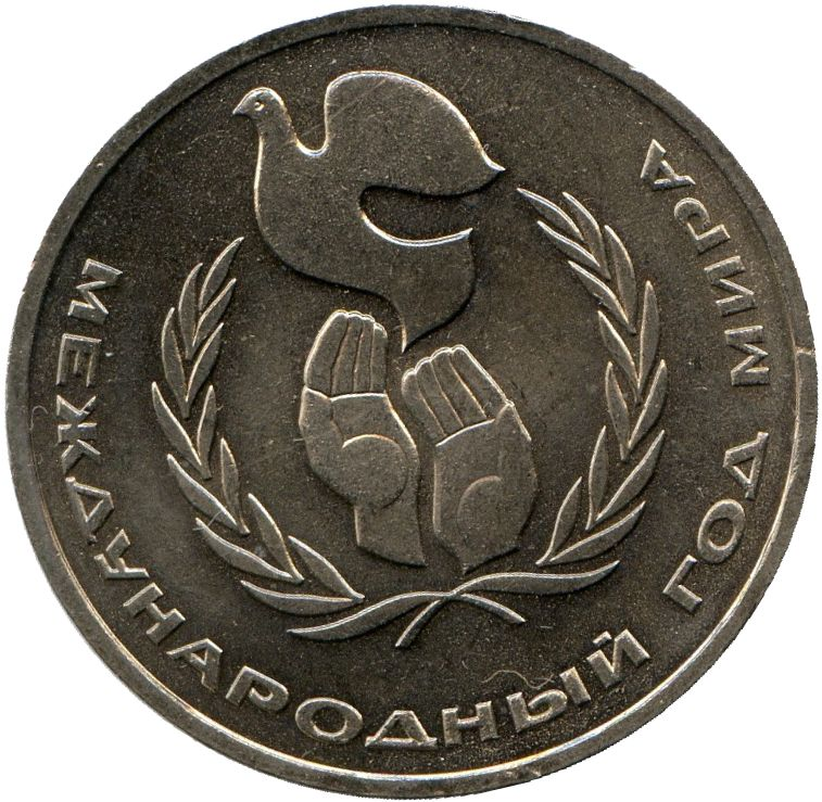один рубль со знаком цена