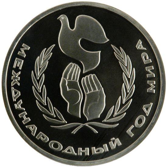 1 рубль. Международный год Мира