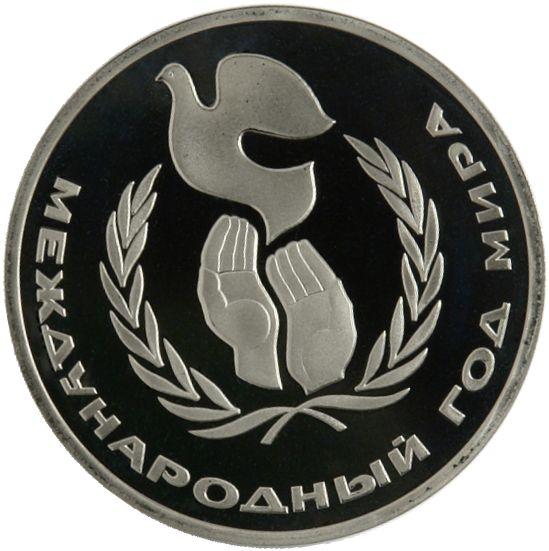 1 рубль. Новодел. Международный год Мира