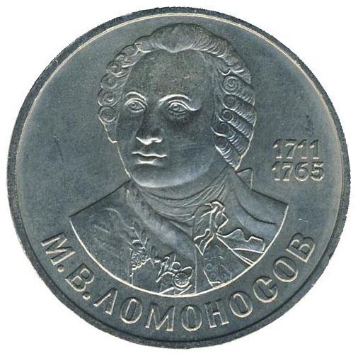 1 рубль. 275 лет со дня рождения великого русского ученого М.В.Ломоносова