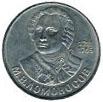1 рубль 275 лет со дня рождения великого русского ученого М.В.Ломоносова UNC