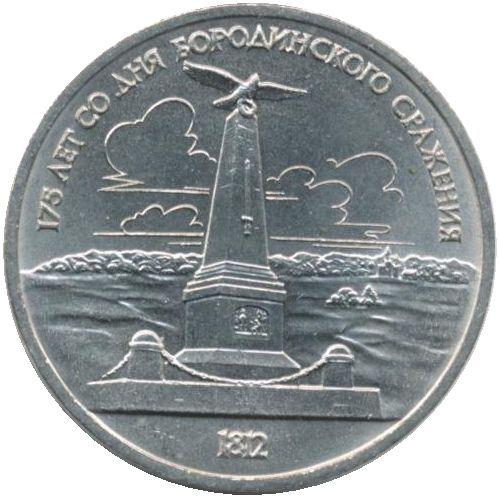 1 рубль. Памятник Кутузову