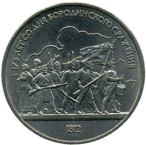 1 рубль бородино монеты 47 префектур японии