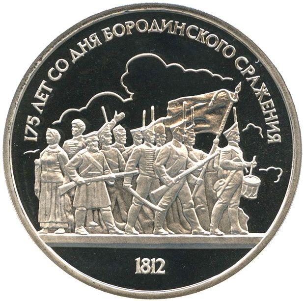 1 рубль. Бородинская панорама