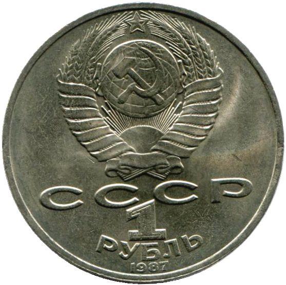 Один рубль циолковский цена купить золотые монеты в банке