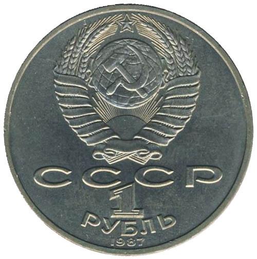 1 рубль. 70 лет Великой Октябрьской социалистической революции