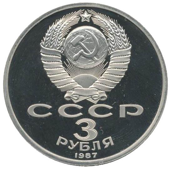 3 рубля. 70 лет Великой Октябрьской социалистической революции