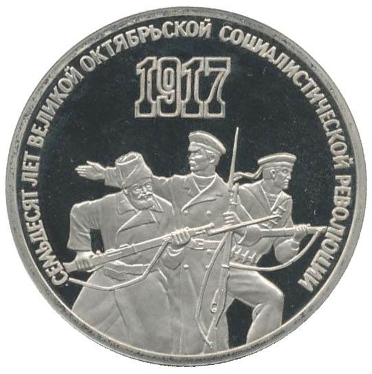 3 рубля 1987 года цена рубль 1753 года ммд цена