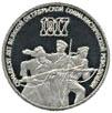 3 рубля 70 лет Великой Октябрьской социалистической революции Proof