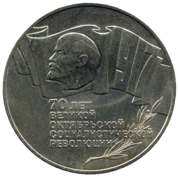 5 рублей 70 лет октябрьской революции цена 1 копейка 1991 года цена ссср стоимость