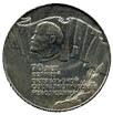 5 рублей 70 лет Великой Октябрьской социалистической революции UNC