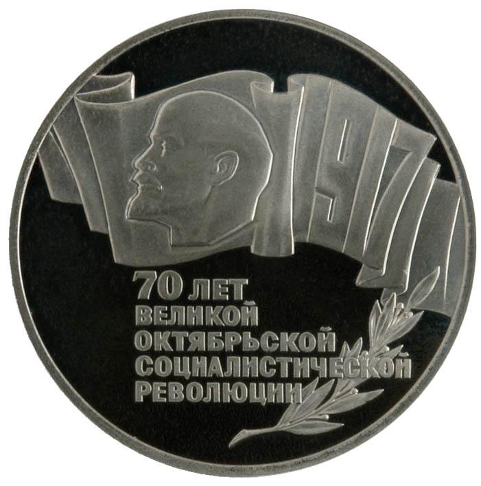 5 рублей. 70 лет Великой Октябрьской социалистической революции