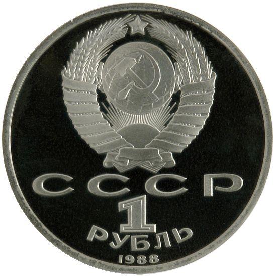 1 рубль. 120 лет со дня рождения руского советского писателя А.М.Горького
