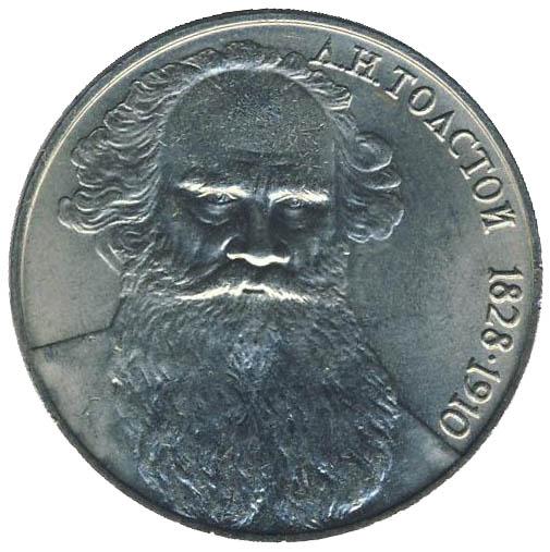 Монета толстой 1988 цена купить монету клевер